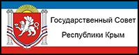 Гос совет Республики Крым копия