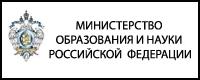Министерство образования и науки рф копия