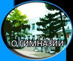 1 О гимназии