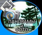 4 Панорамы и фото