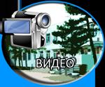 5 Видео